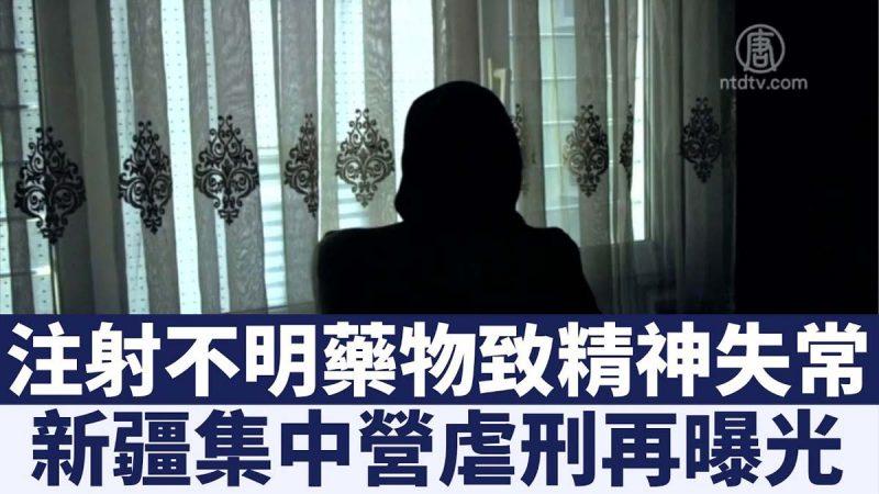 亲历者曝新疆监狱惨状:人如猪狗