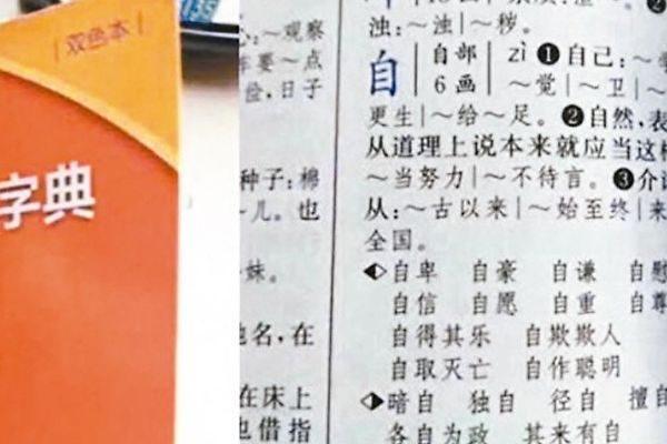 袁斌:《新編學生字典》為何不見自由一詞?