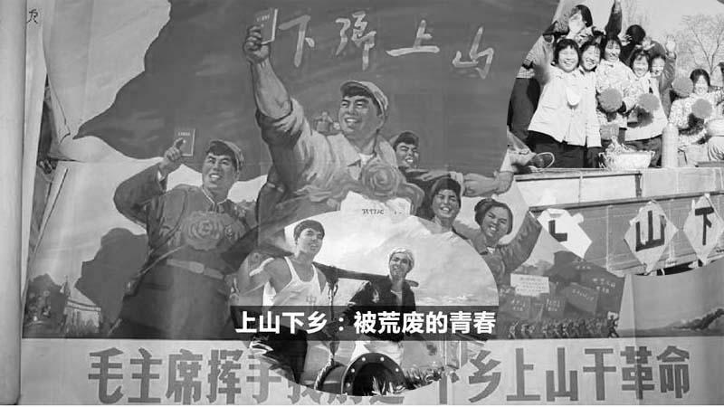 中共團中央追捧習思想 動員千萬知青「上山下鄉」