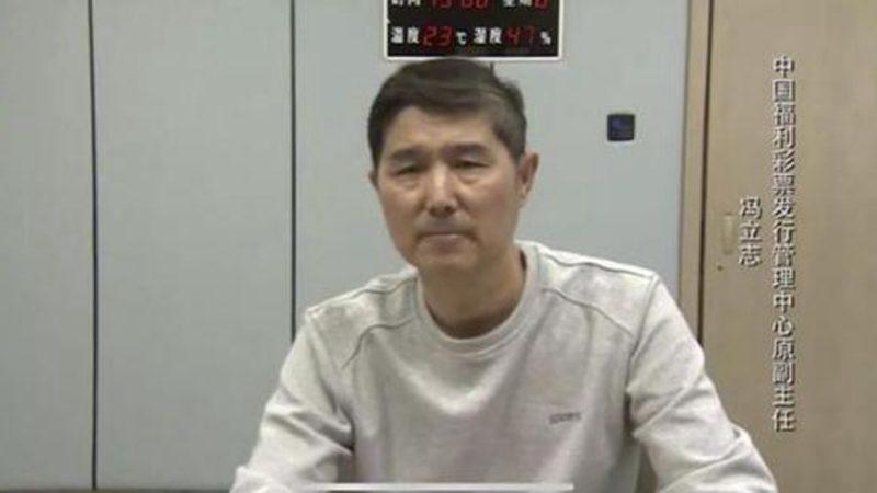 福彩高官冯立志获刑17年 牵出一神秘大案