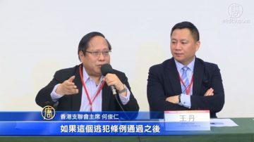 香港力挡逃犯条例 支联会主席吁台人惜民主
