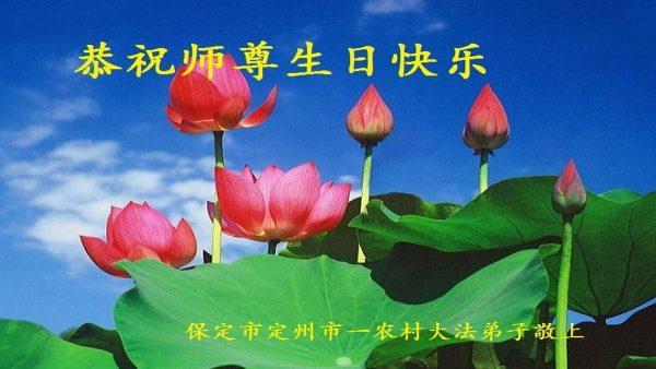 乡村法轮功学员恭贺世界法轮大法日暨李洪志大师华诞