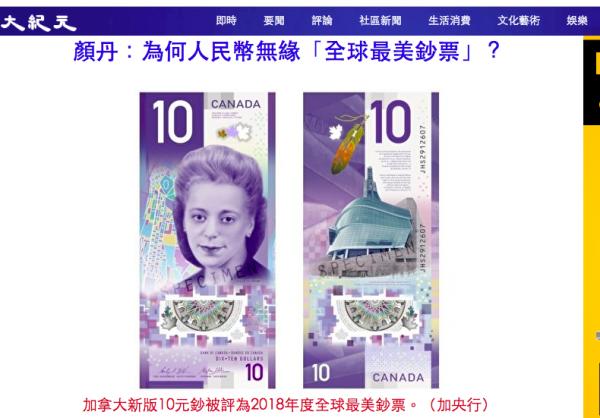 顏丹:為何人民幣無緣「全球最美鈔票」?