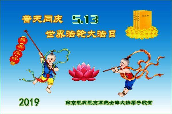 法轮大法弘传27载 40行业法轮功学员恭贺李洪志大师华诞(二)