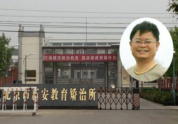 高墙电网内的王亮清博士