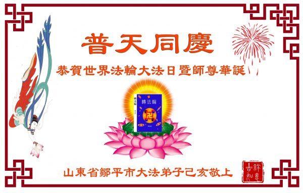 山东省邹平市全体大法弟子恭贺世界法轮大法日暨师尊华诞!