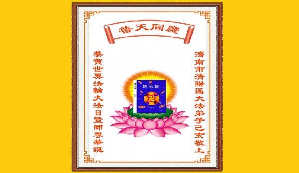 济南市济阳区全体大法弟子恭贺世界法轮大法日暨师尊华诞!