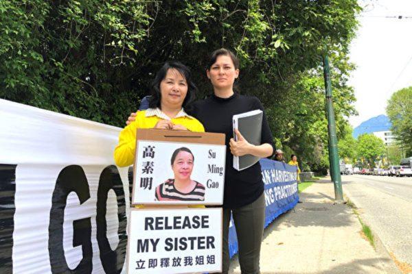 广州残障人炼法轮功被抓 加国妹妹要求放人