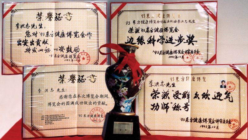 北京东方健康博览会上的奇迹