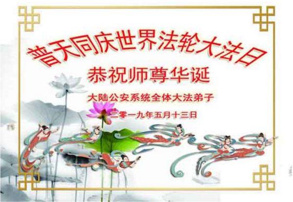 中国公检法司、海陆空军、政府机关法轮功学员恭贺李洪志大师华诞