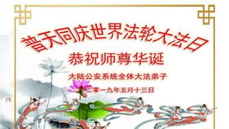 中國公檢法司、海陸空軍、政府機關法輪功學員恭賀李洪志大師華誕