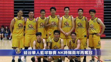 硅谷华人篮球联赛 NK时隔两年再夺冠