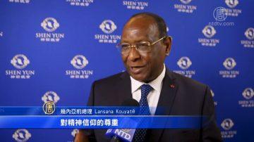 几内亚前总理:神韵是世界第八大奇迹