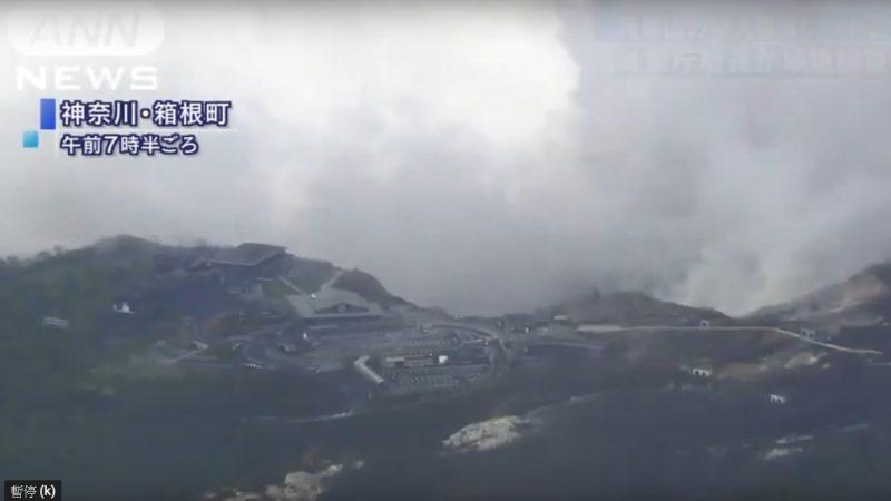 日本箱根山噴氣頻繁 氣象廳升高火山警戒