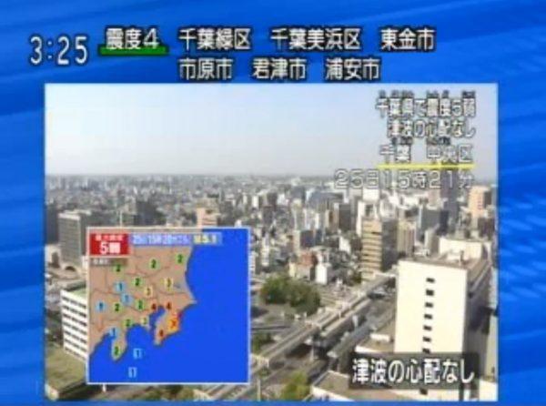 日本千叶县5弱地震 东京有震感