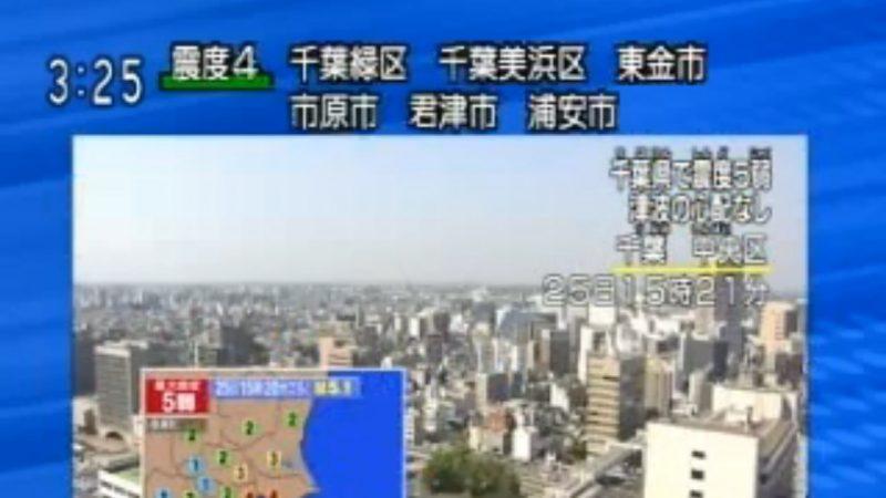 日本千葉縣5弱地震 東京有震感