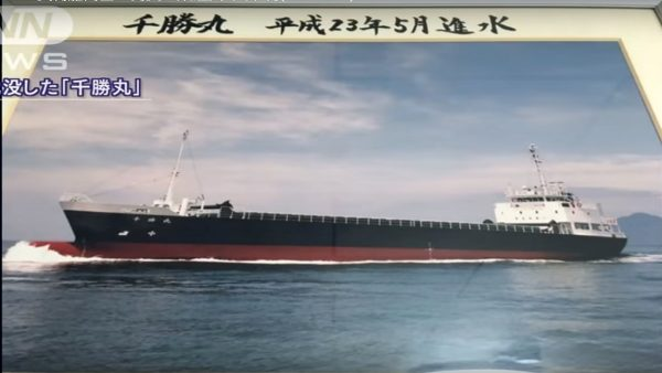日本千叶海域出现浓雾 2货船相撞4人失踪