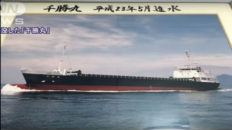 日本千葉海域出現濃霧 2貨船相撞4人失蹤
