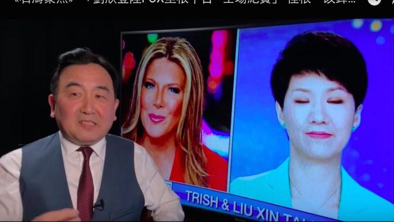 《石濤聚焦》「劉欣登陸FOX里根平台 – 全場紀實」 里根一改鋒芒 蓋帽在先 劉欣上當