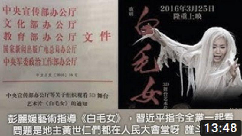 【江峰時刻】彭麗媛藝術指導《白毛女》 習近平指令全黨一起看