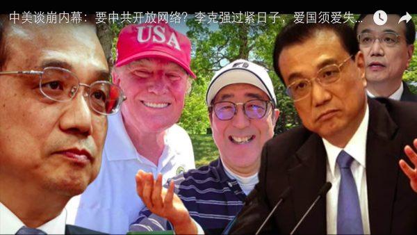 中美談崩內幕:要中共開放網絡?李克強過緊日子,愛國須愛失業漲價!中共大危機(三)