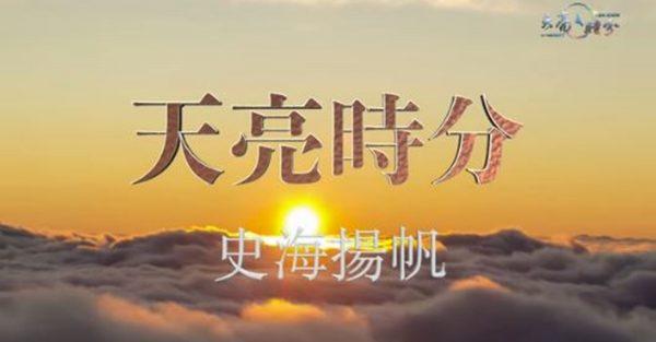 """【天亮时分】第一集必看 """"天亮时分""""将带来三大板块内容"""