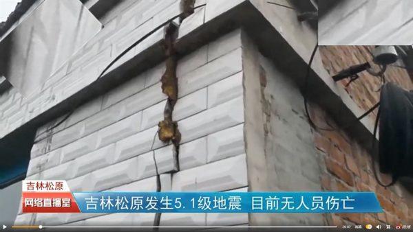 吉林5.1级地震 网曝震中藏惊天罪恶