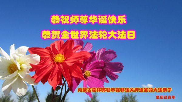 被非法关押的法轮功学员恭贺世界法轮大法日暨李洪志大师华诞