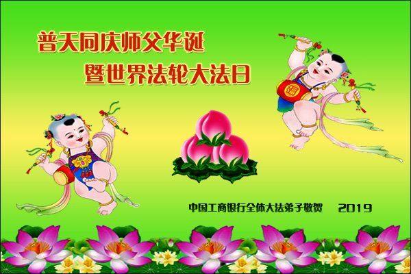 法轮大法弘传27载 40行业法轮功学员恭贺李洪志大师华诞(一)