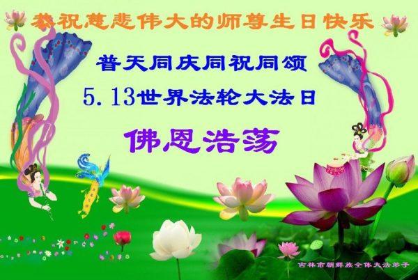 中国大陆30省法轮功学员恭贺李洪志大师华诞