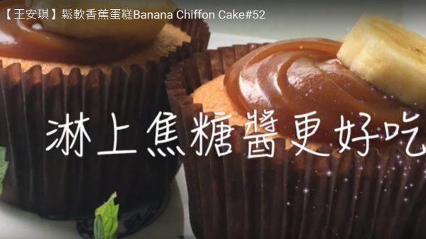松软香蕉蛋糕 爱心献给母亲节(视频)