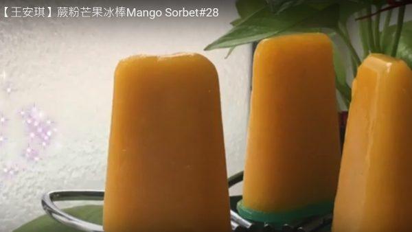 芒果冰棒 天然水果美味(视频)