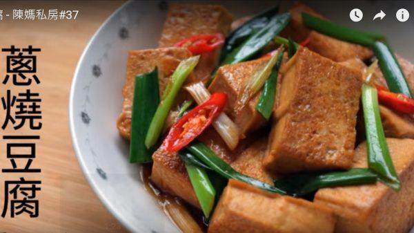 葱烧豆腐 超好吃又下饭(视频)