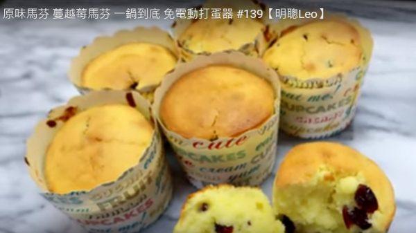 原味馬芬蛋糕 一鍋到底超簡單(視頻)