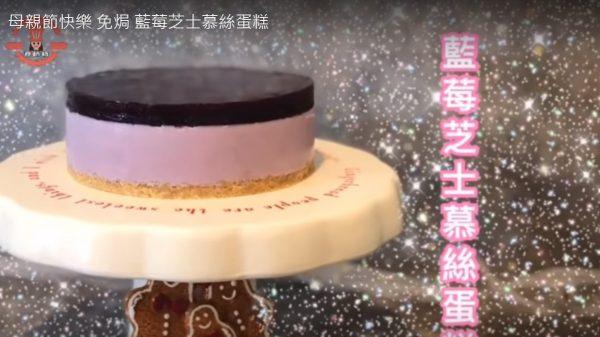 蓝莓芝士慕丝蛋糕 献给母亲节 (视频)