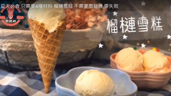 榴梿雪糕 简单自制零失败(视频)