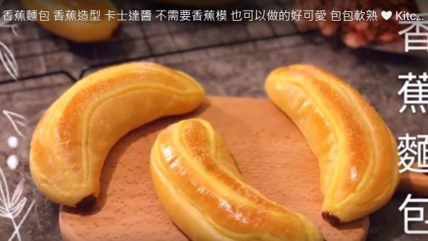 美味香蕉面包 软熟漂亮(视频)