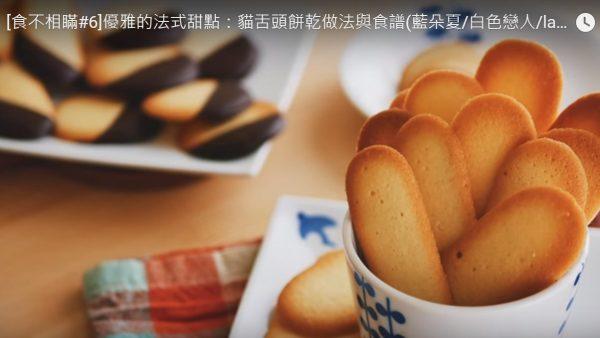 蓝朵夏饼干 经典的法式甜点(视频)