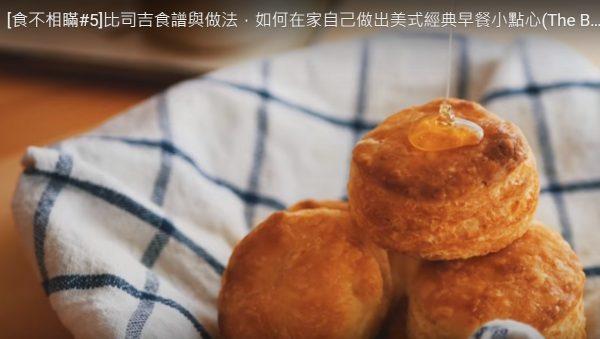 比司吉 美式经典早餐(视频)