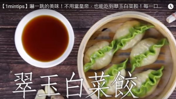 翠玉白菜饺 让你惊喜的美味(视频)