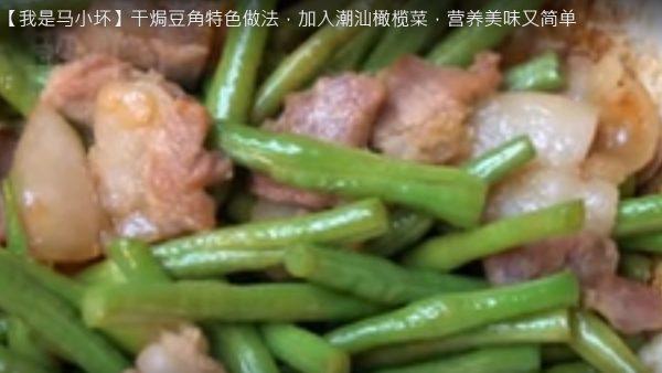 干焗豆角五花肉 营养美味(视频)