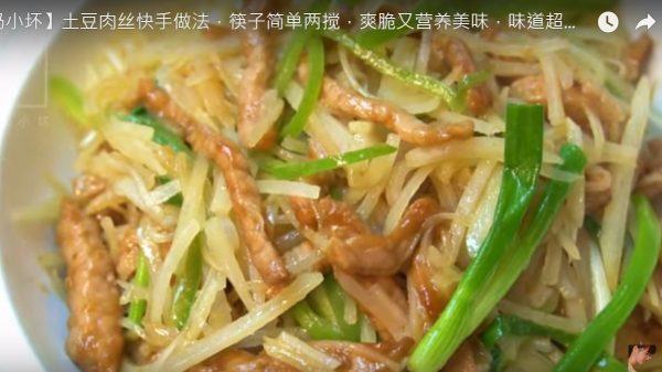 土豆肉丝快速做法 爽脆又营养(视频)