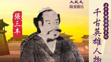 【千古英雄人物】张三丰(8) 武当创绝学