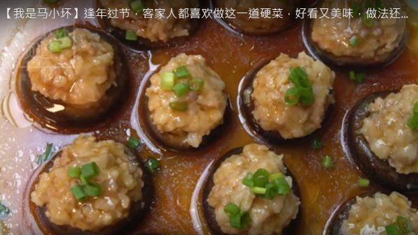 客家酿冬菇 好看又美味(视频)