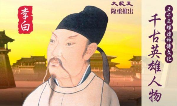 【千古英雄人物】李白(10) 诗仙佛缘