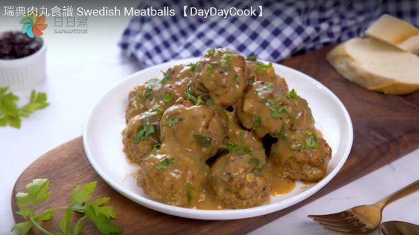 瑞典肉丸 超简单快速做法(视频)