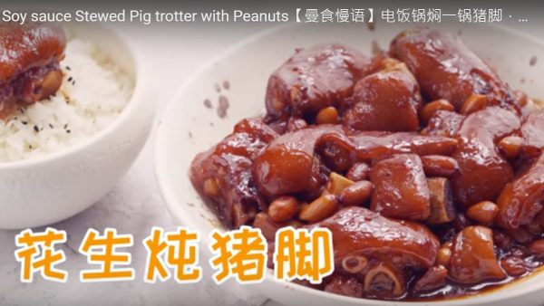 花生炖猪脚 肉质Q弹细嫩(视频)