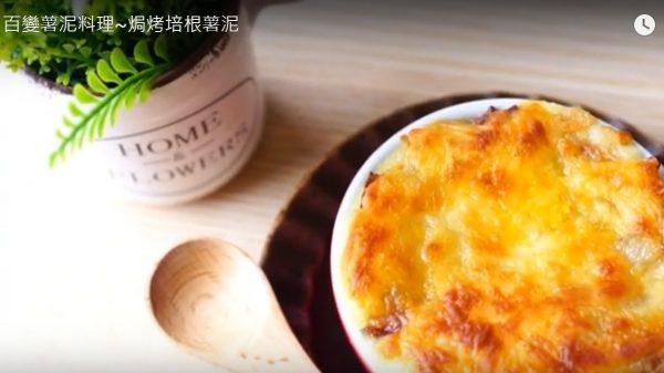 百变薯泥料理 香气爆发的焗烤培根(视频)
