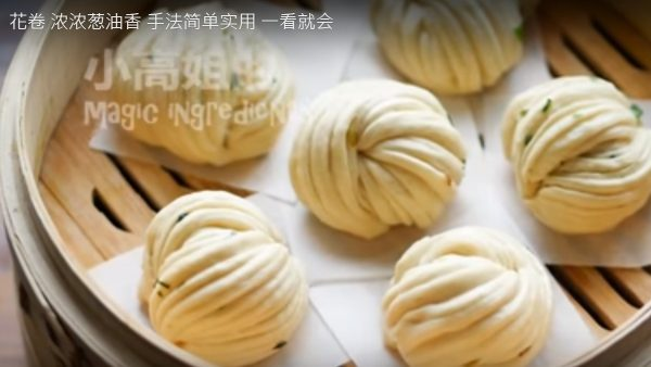 自制花卷 浓浓葱油香(视频)
