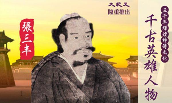 【千古英雄人物】張三丰(5) 大道論